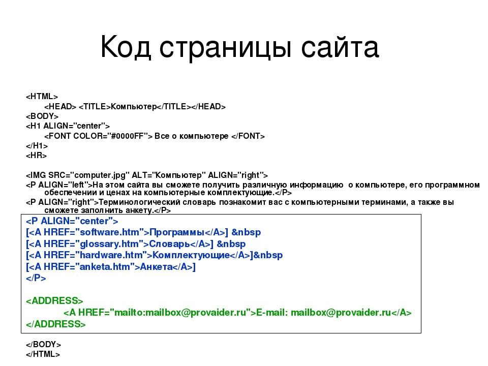Коды для html создание сайтов создание сайта на какую статью косгу