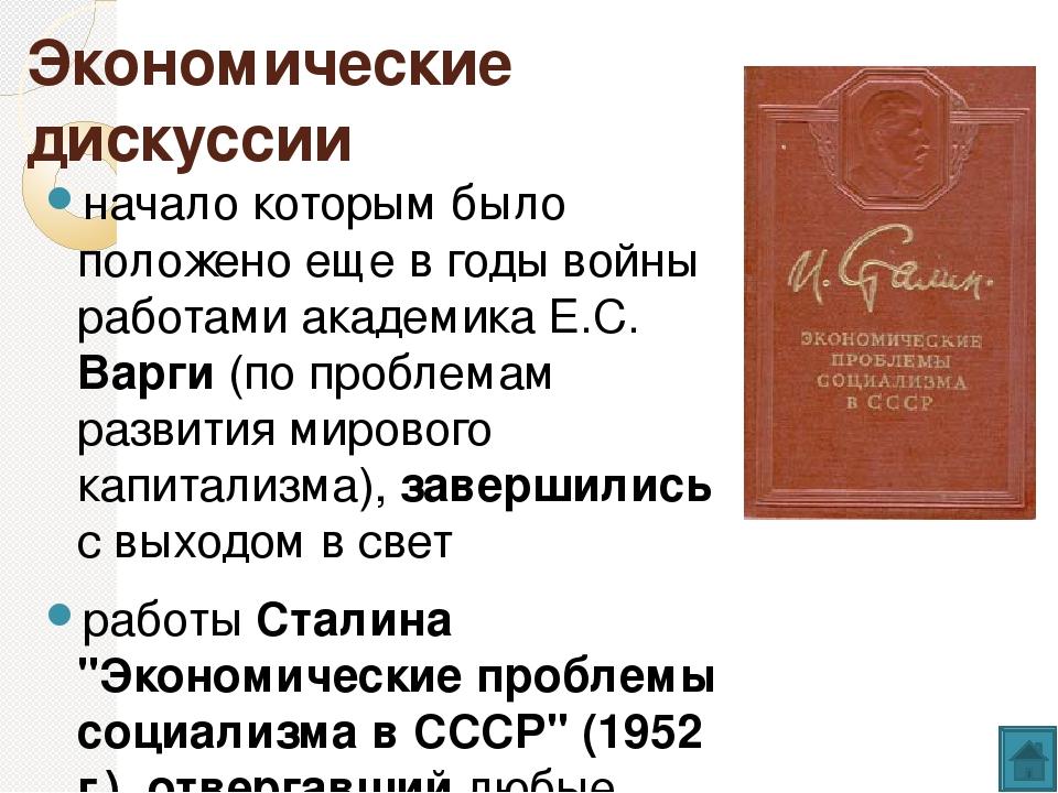 Презентация по истории России на тему Идеология и культура в СССР  слайда 24 ИСТОЧНИКИ Реферат СССР в 1945 1953 гг Интернет ресурсы