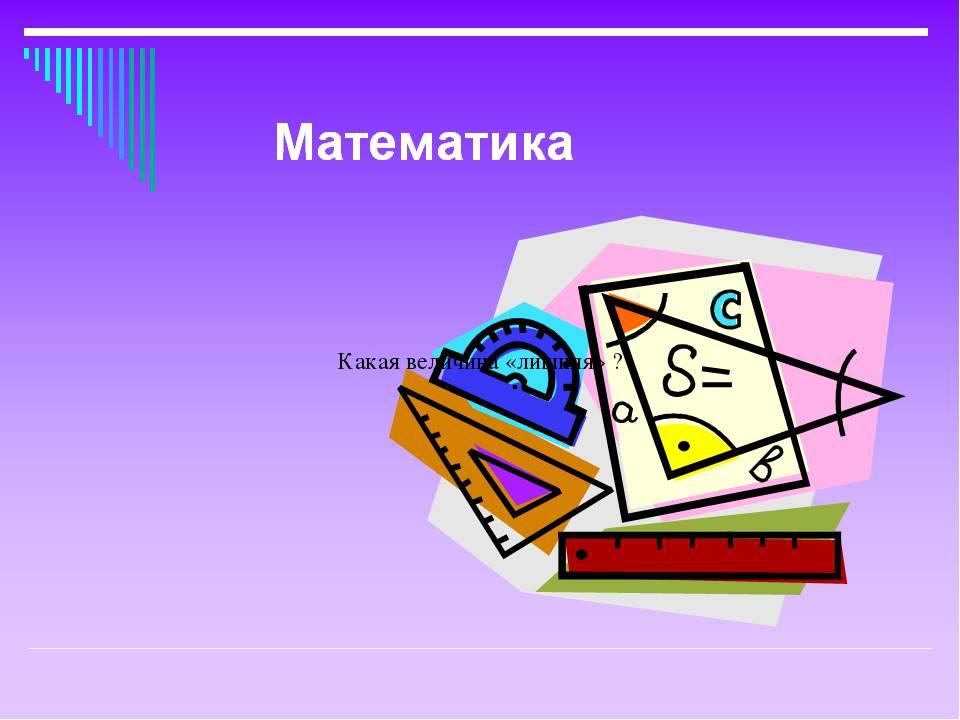 Картинки с надписями математика, днем рождения открытки