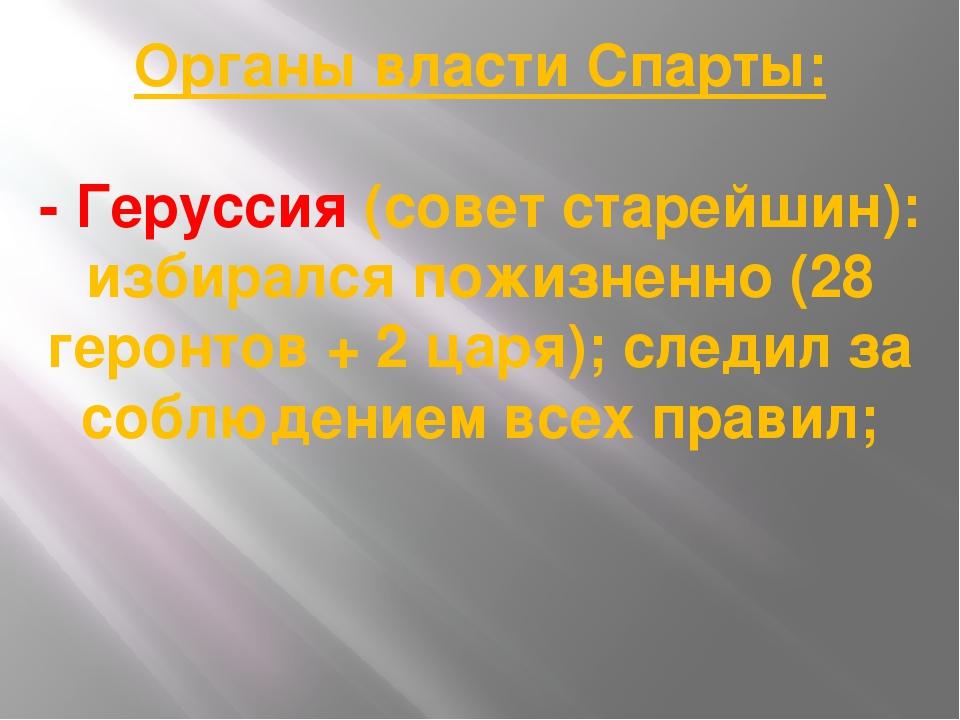 Органы власти Спарты: - Геруссия (совет старейшин): избирался пожизненно (28...