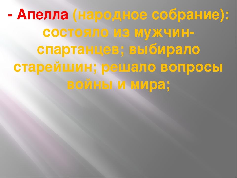 - Апелла (народное собрание): состояло из мужчин-спартанцев; выбирало старейш...