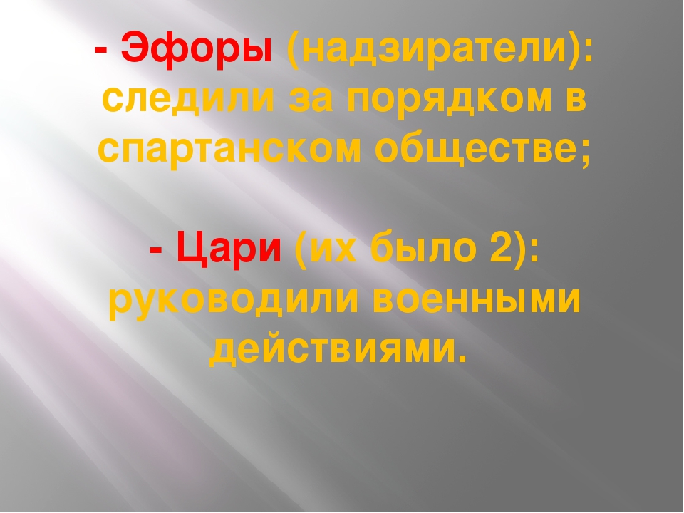- Эфоры (надзиратели): следили за порядком в спартанском обществе; - Цари (их...