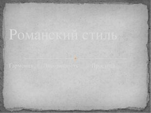 Гармония Лаконичность Простота Романский стиль