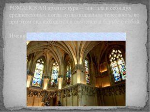 РОМАНСКАЯ архитектура -- впитала в себя дух средневековья, когда душа подавля