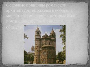 Основные принципы романской архитектуры выражены в соборе, в монастырской цер