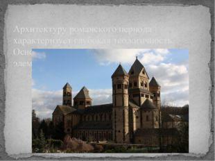 Архитектуру романского периода характеризует глубокая теологичность. Основой