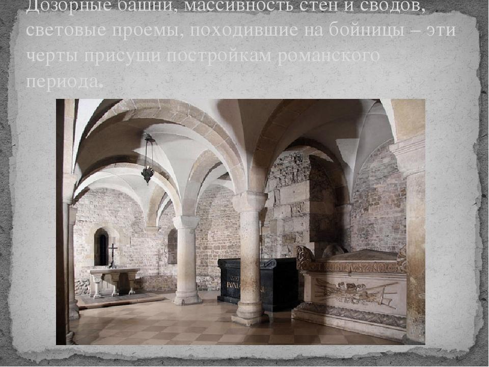 Дозорные башни, массивность стен и сводов, световые проемы, походившие на бой...