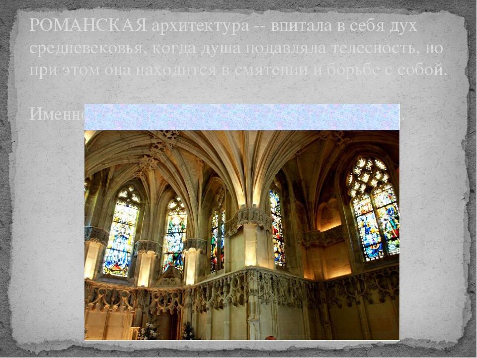 РОМАНСКАЯ архитектура -- впитала в себя дух средневековья, когда душа подавля...
