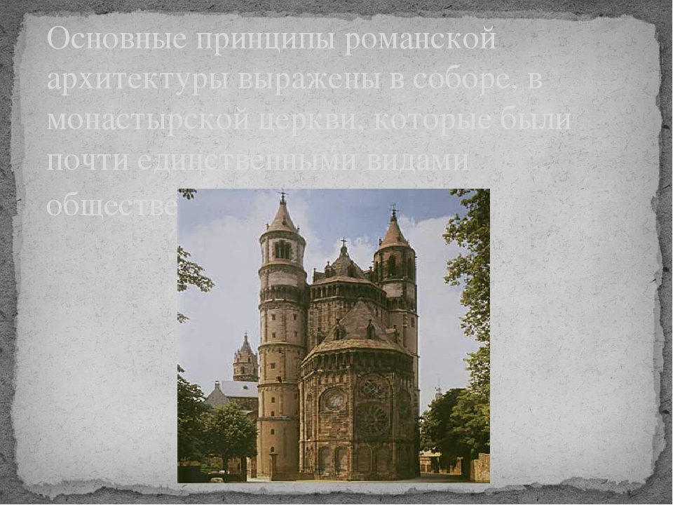 Основные принципы романской архитектуры выражены в соборе, в монастырской цер...