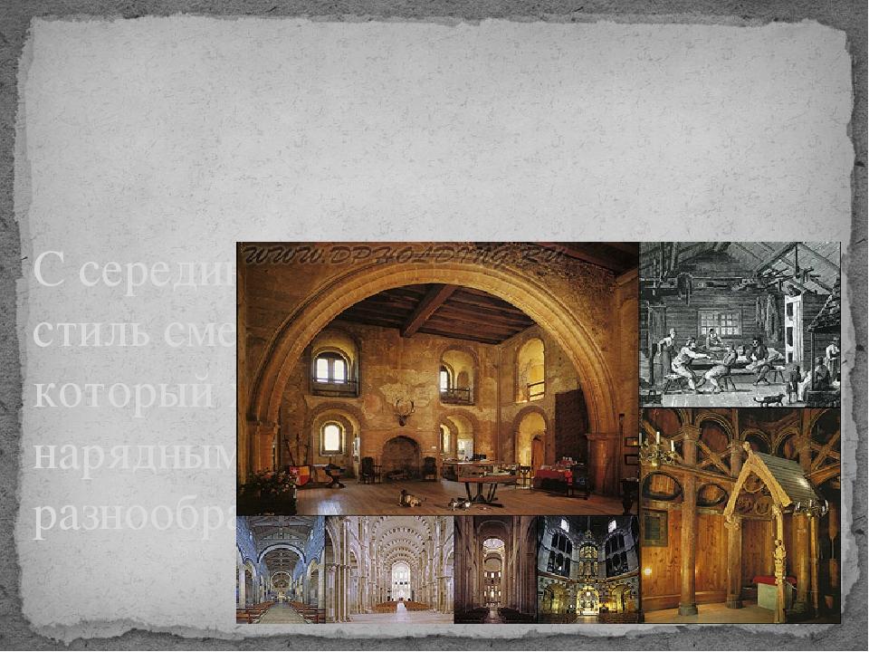С середины XI века романский стиль сменился готическим, который характерен бо...