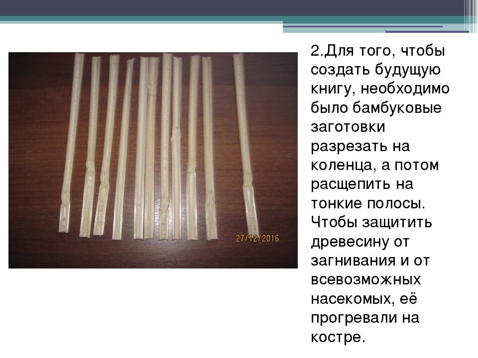2.Для того, чтобы создать будущую книгу, необходимо было бамбуковые заготовки...