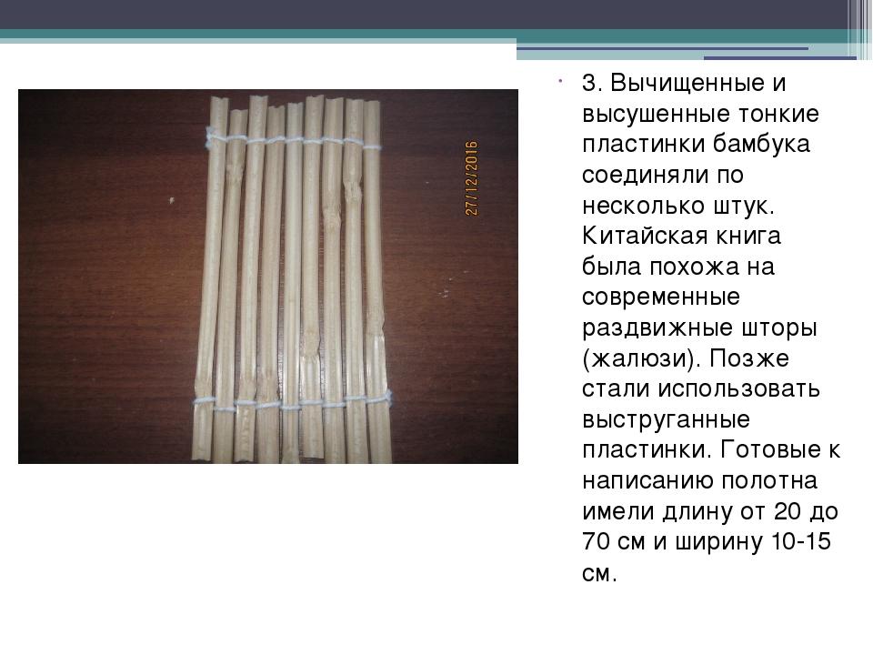 3. Вычищенные и высушенные тонкие пластинки бамбука соединяли по несколько шт...