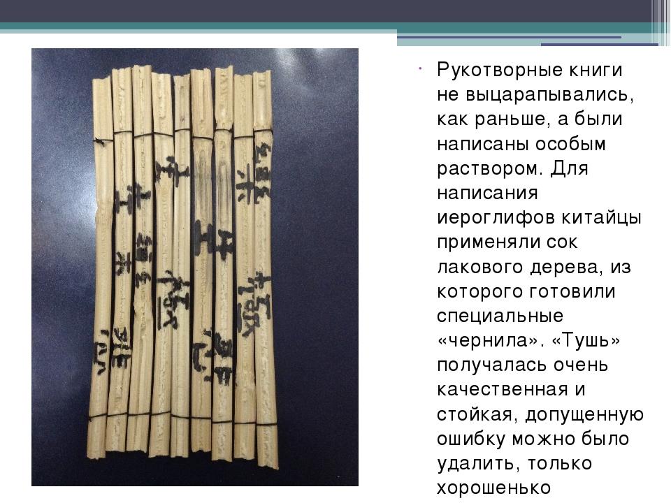 Рукотворные книги не выцарапывались, как раньше, а были написаны особым раств...