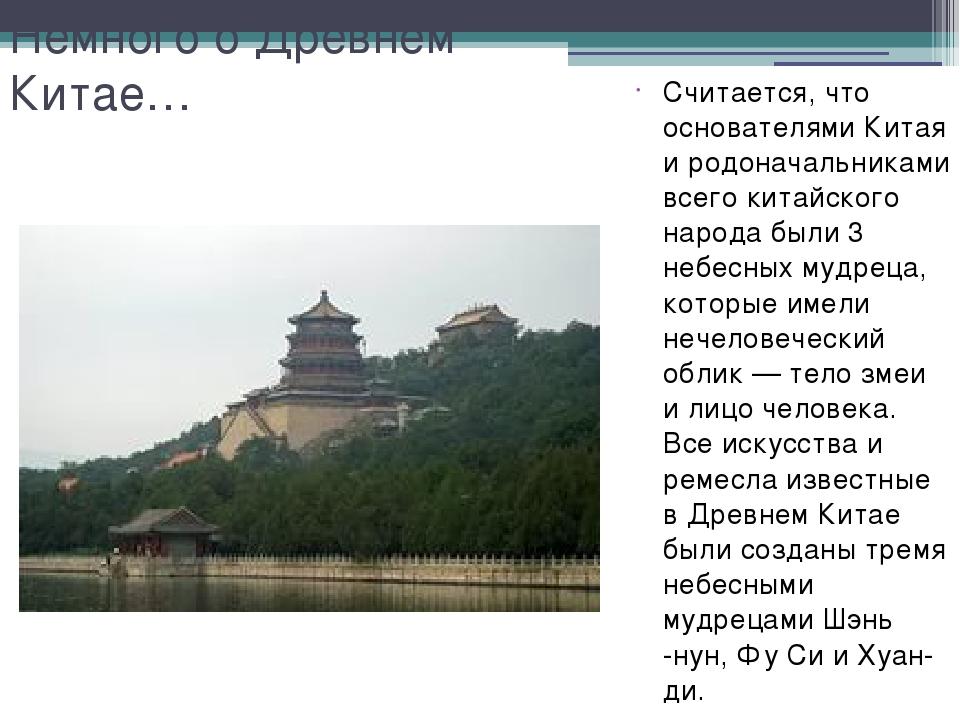 Немного о Древнем Китае… Считается, что основателями Китая и родоначальниками...