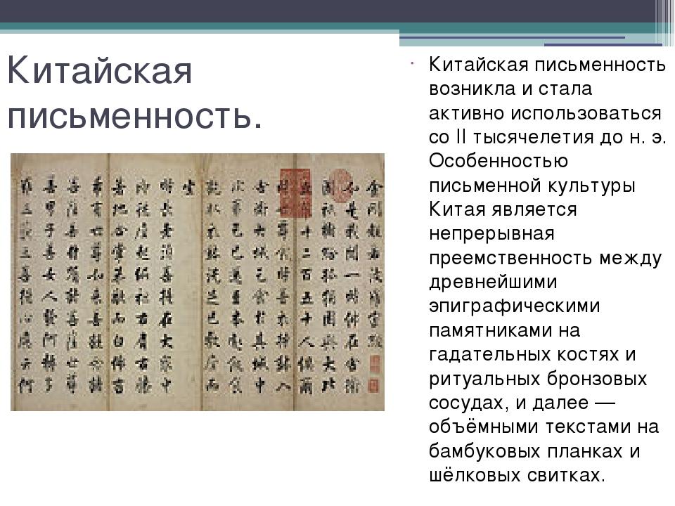 Китайская письменность. Китайская письменность возникла и стала активно испол...