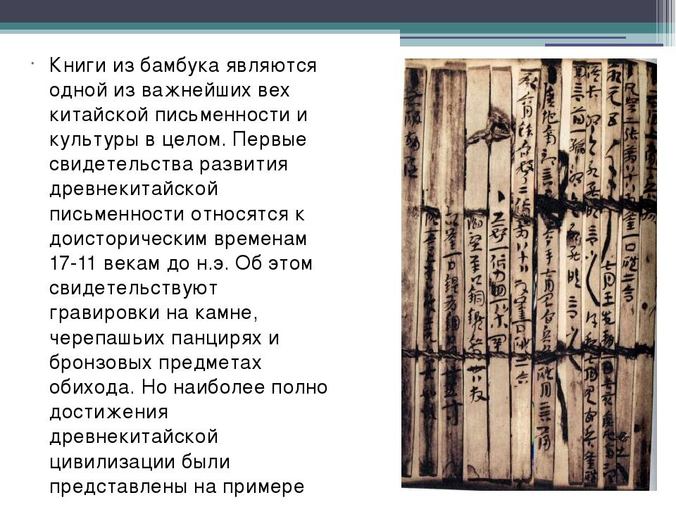 Книги из бамбука являются одной из важнейших вех китайской письменности и кул...