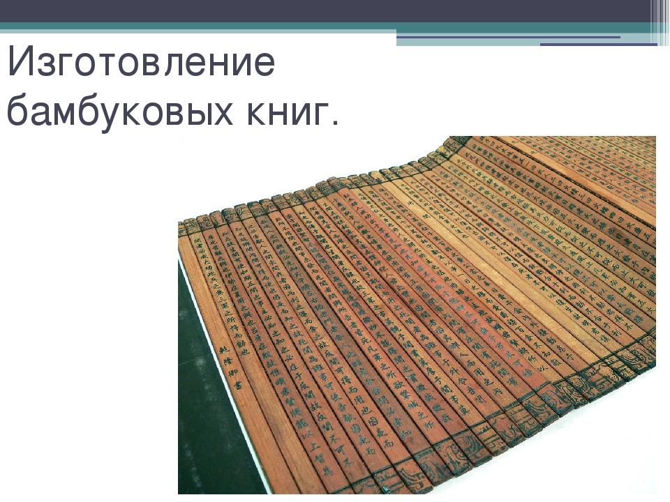 Изготовление бамбуковых книг.