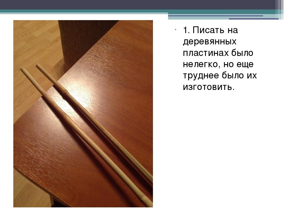 1. Писать на деревянных пластинах было нелегко, но еще труднее было их изгото...