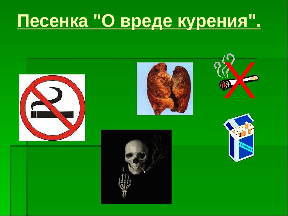 Открытки о вреде курения, днем рождения