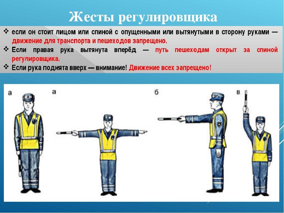 знаки регулировщика в картинках с пояснениями