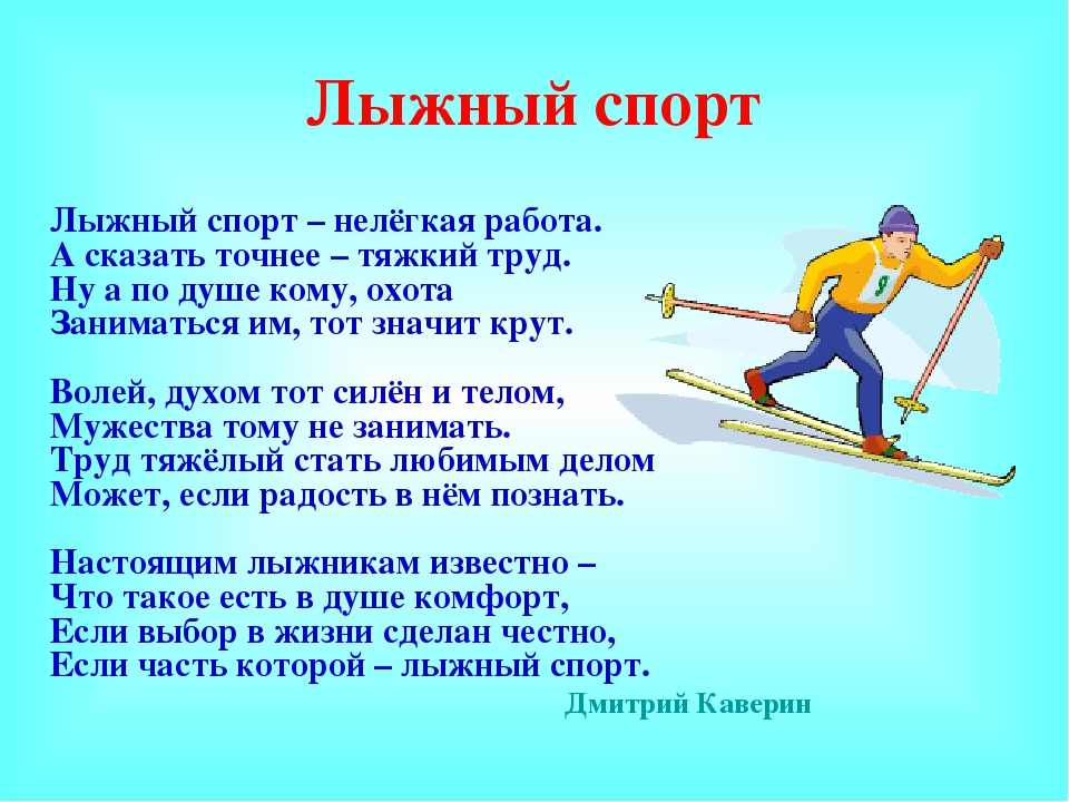 Доклад на тему история лыжного спорта в россии 9294