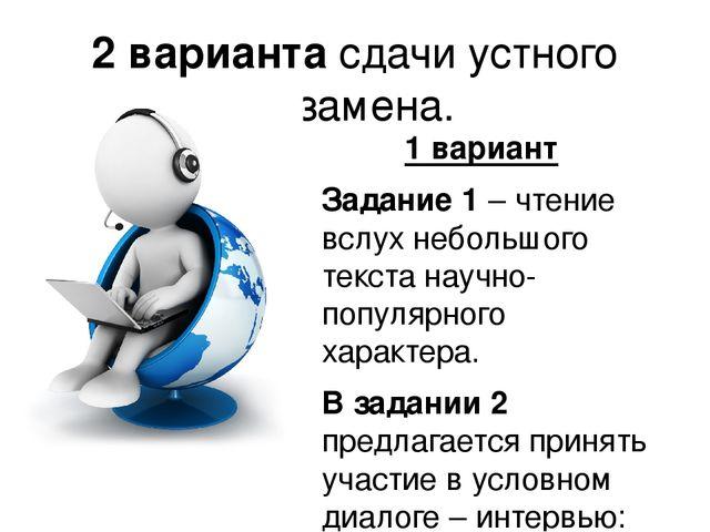 оценивание устного экзамена по русскому языку