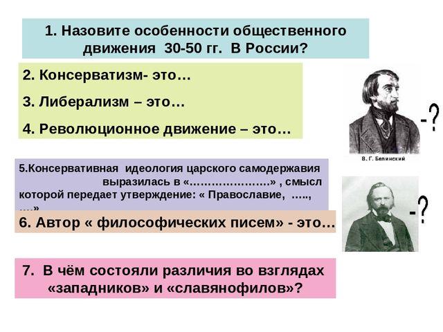 общественные движения в россии укладывается как