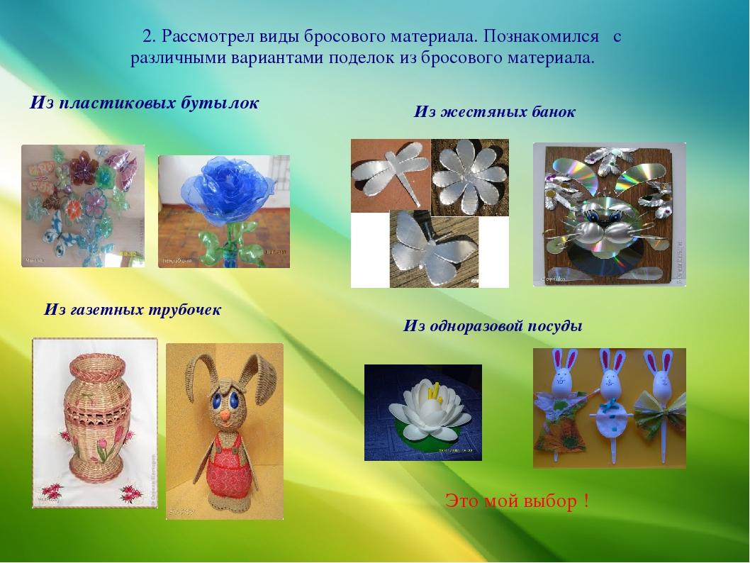 картинки природный и бросовый материал этой статье
