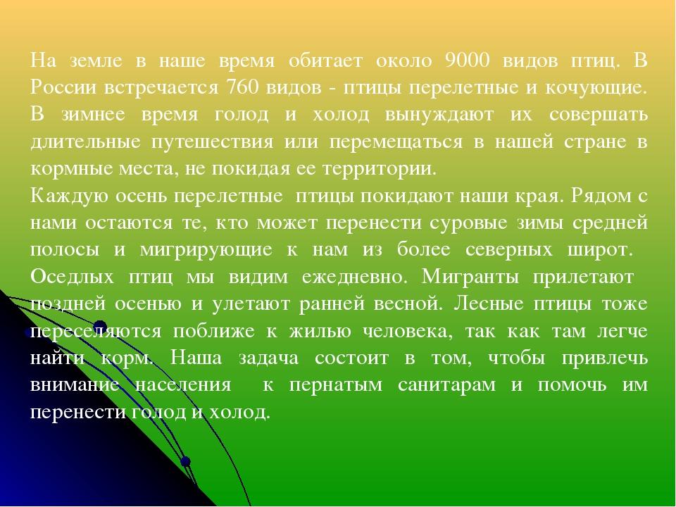 На земле в наше время обитает около 9000 видов птиц. В России встречается 760...