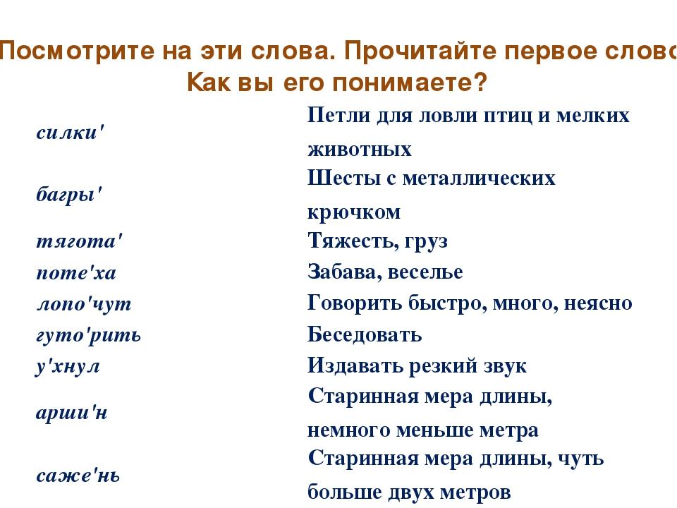 – Посмотрите на эти слова. Прочитайте первое слово. Как вы его понимаете? сил...