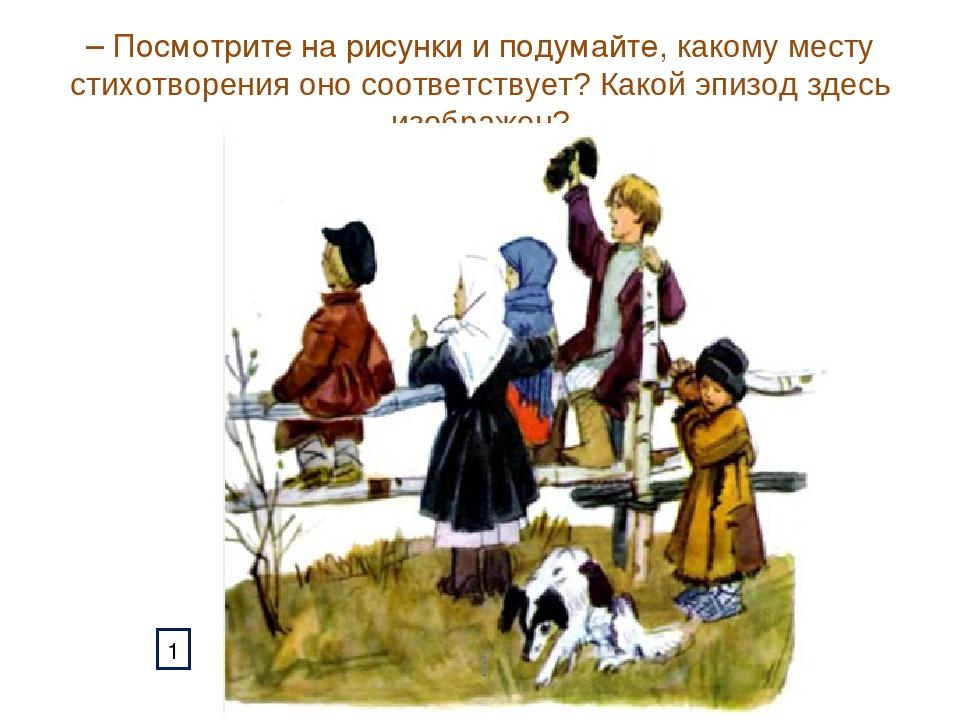 – Посмотрите на рисунки и подумайте, какому месту стихотворения оно соответст...