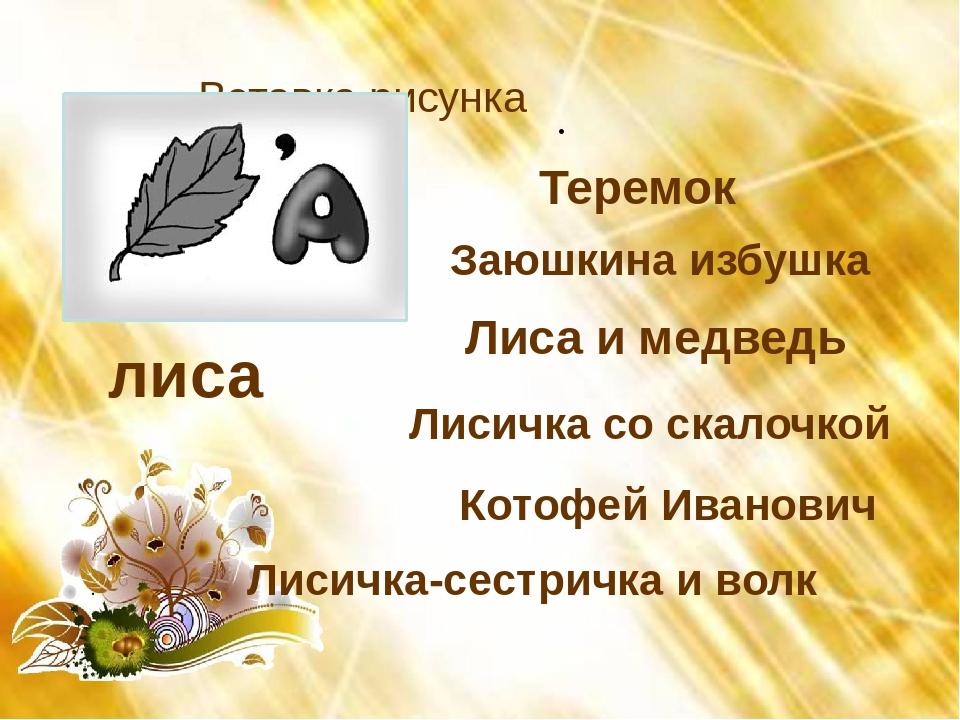 лиса Теремок Заюшкина избушка Лиса и медведь Лисичка со скалочкой Котофей Ива...