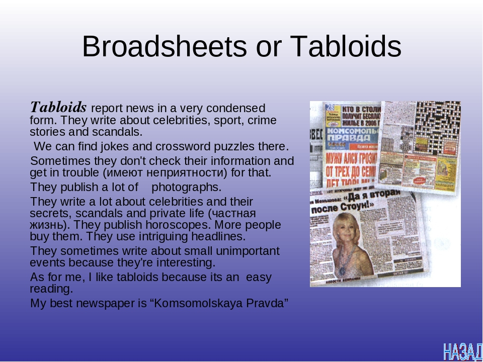 compare the ways in which tabloid essay In this essay i will be studying two articles and discussing the differences between them one article is from the tabloid newspaper 'the daily mail' and the other article is from the broadsheet newspaper 'the guardian.