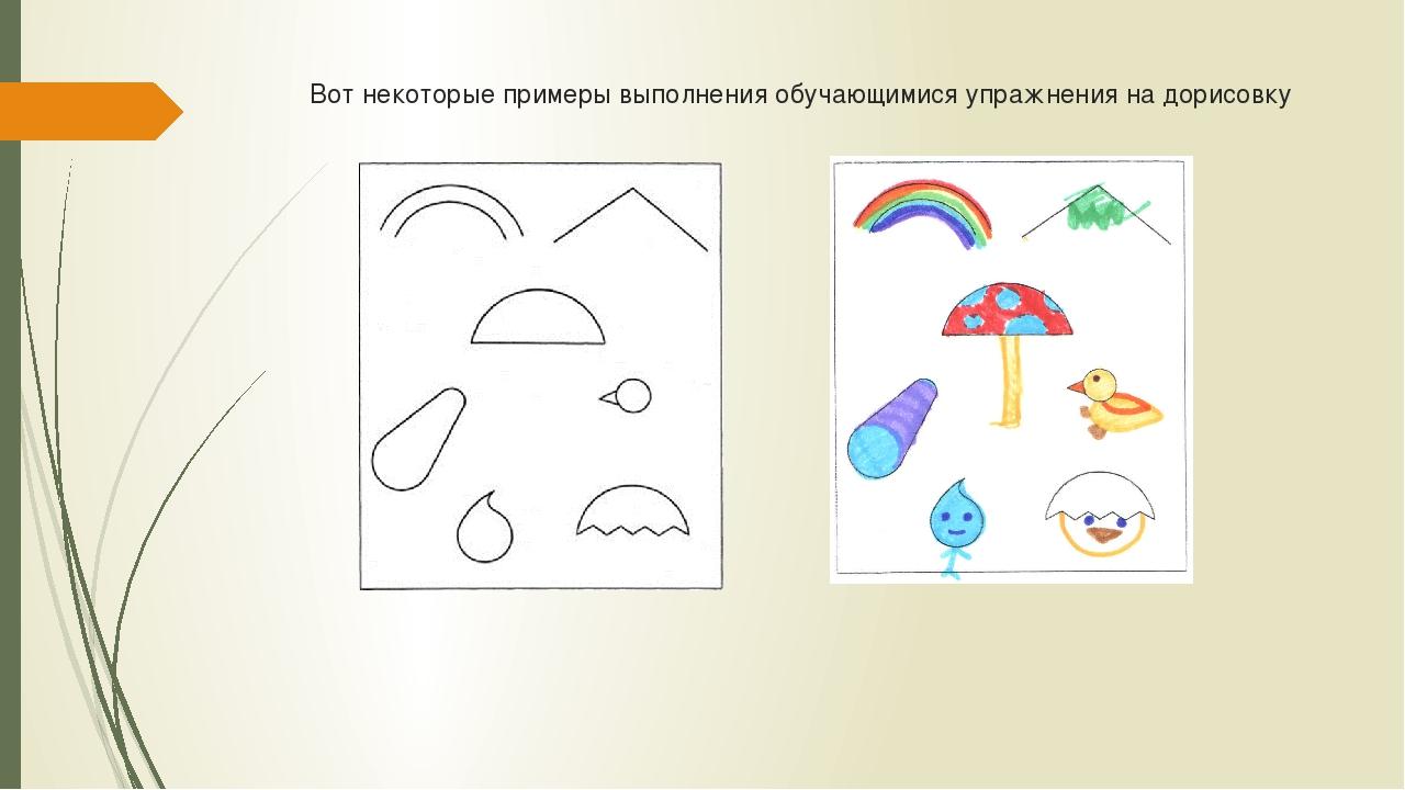 Упражнения на развитие воображения в картинках