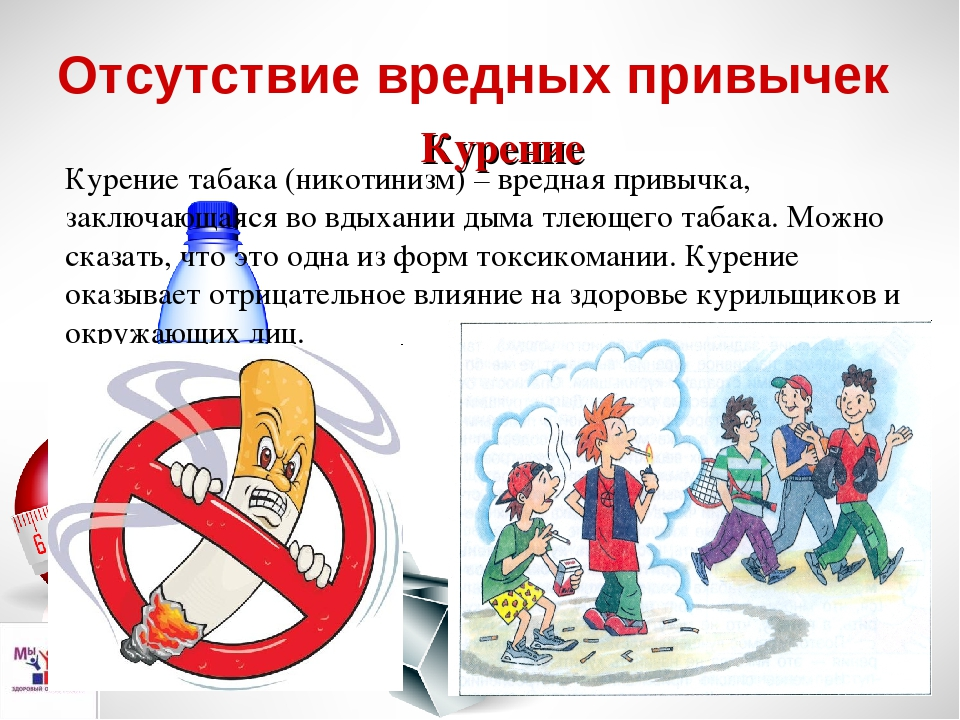 Картинки вред вредных привычек