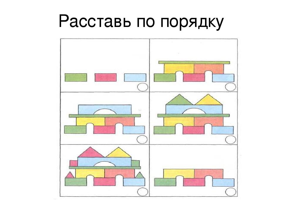 стали расставь по порядку картинки в каждом ряду обозначь последовательность добавил, что