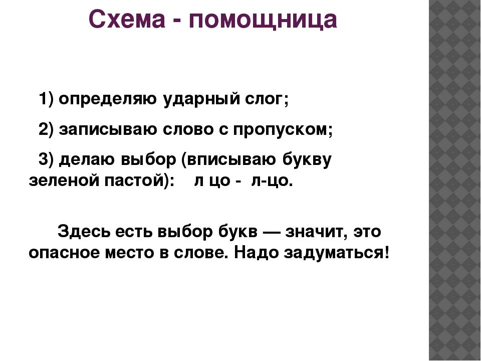 Схема - помощница 1) определяю ударный слог; 2) записываю слово с пропуском;...