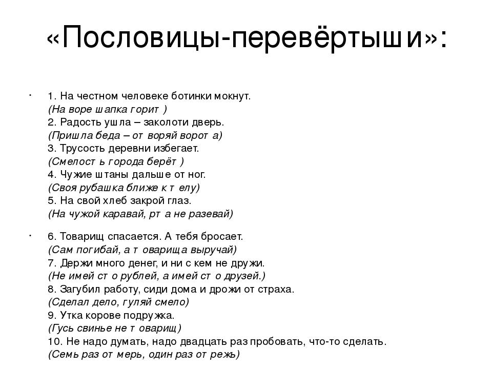 Стихи перевертыши с ответами