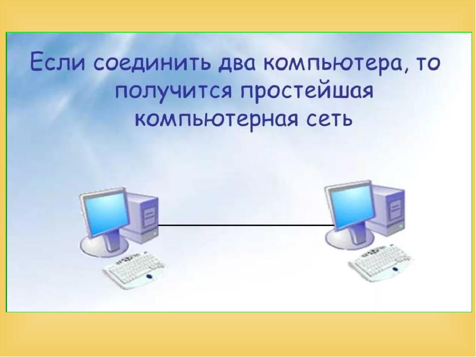 Двумя компьютерами не связанными