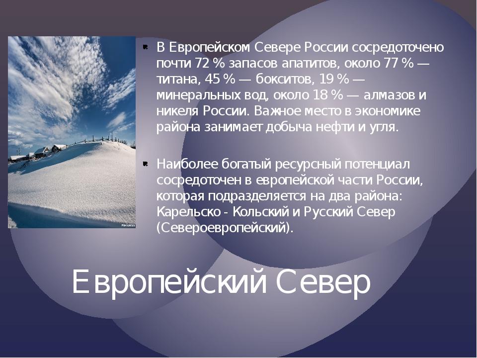унести север европейской части россии интересные факты отличный элемент