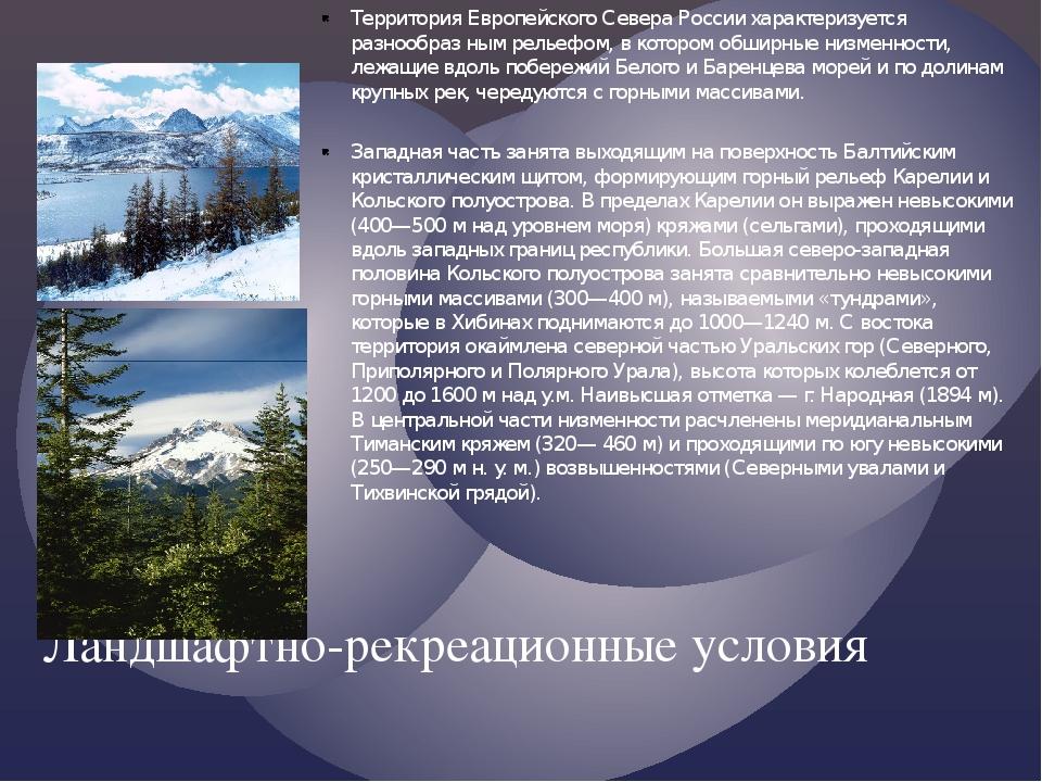 обнаружили север европейской части россии интересные факты все растения