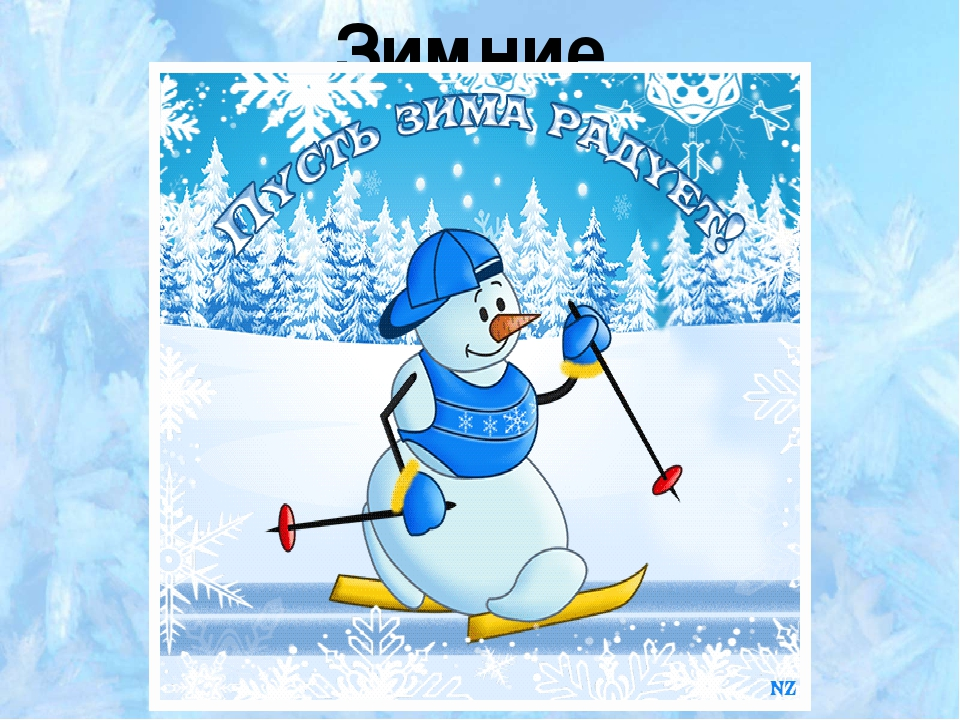 Новогодние, открытки с зимой смешные
