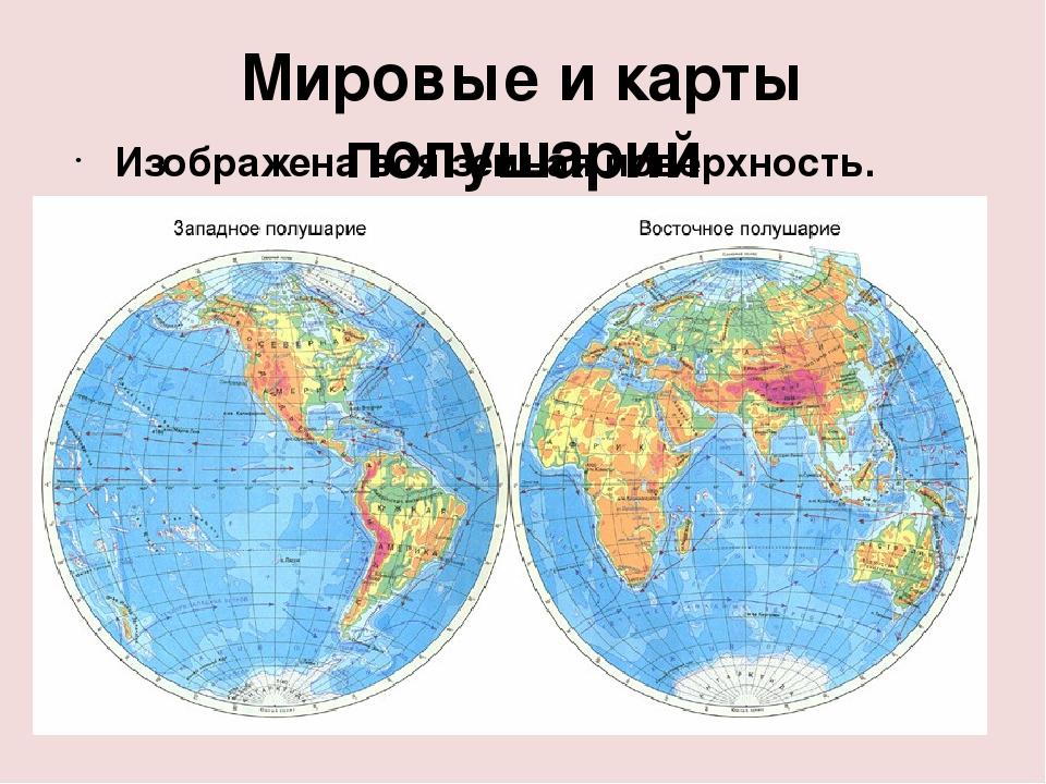 картинки материков и океанов на полушариях все-таки