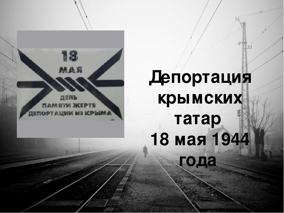 18 мая 1944 депортация крымских татар открытки, днем рождения ребенка