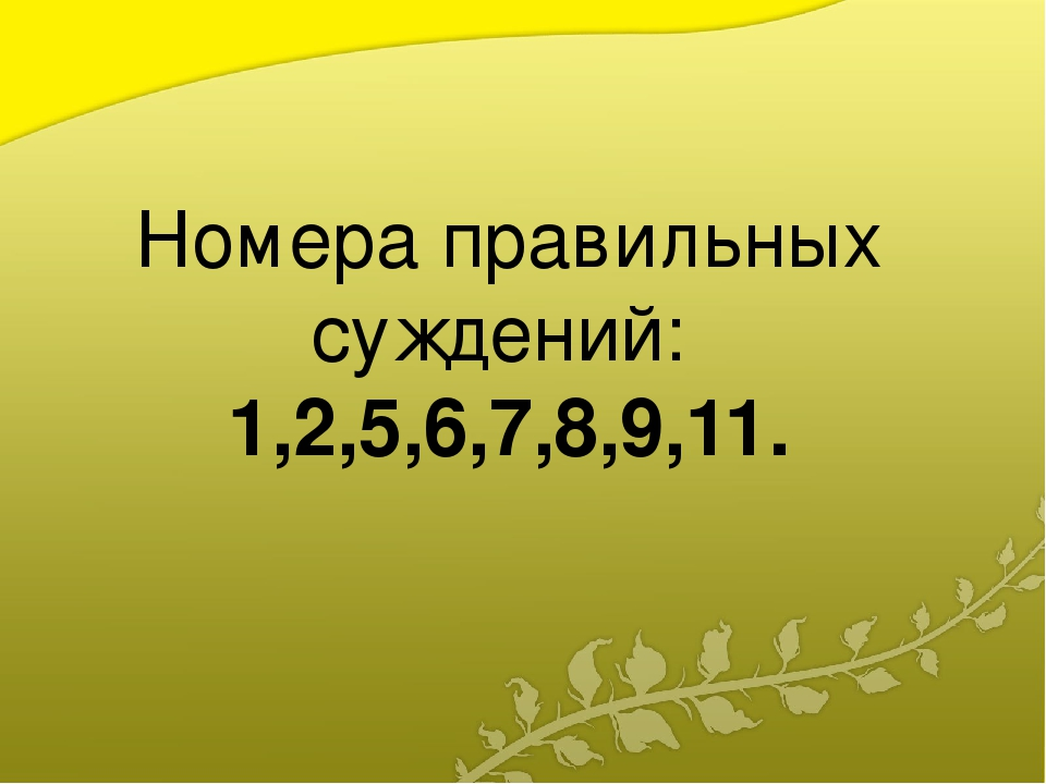 Номера правильных суждений: 1,2,5,6,7,8,9,11.