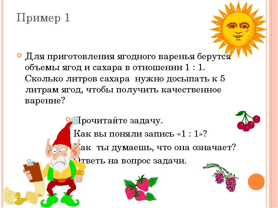 Пример 1 Для приготовления ягодного варенья берутся объемы ягод и сахара в от...