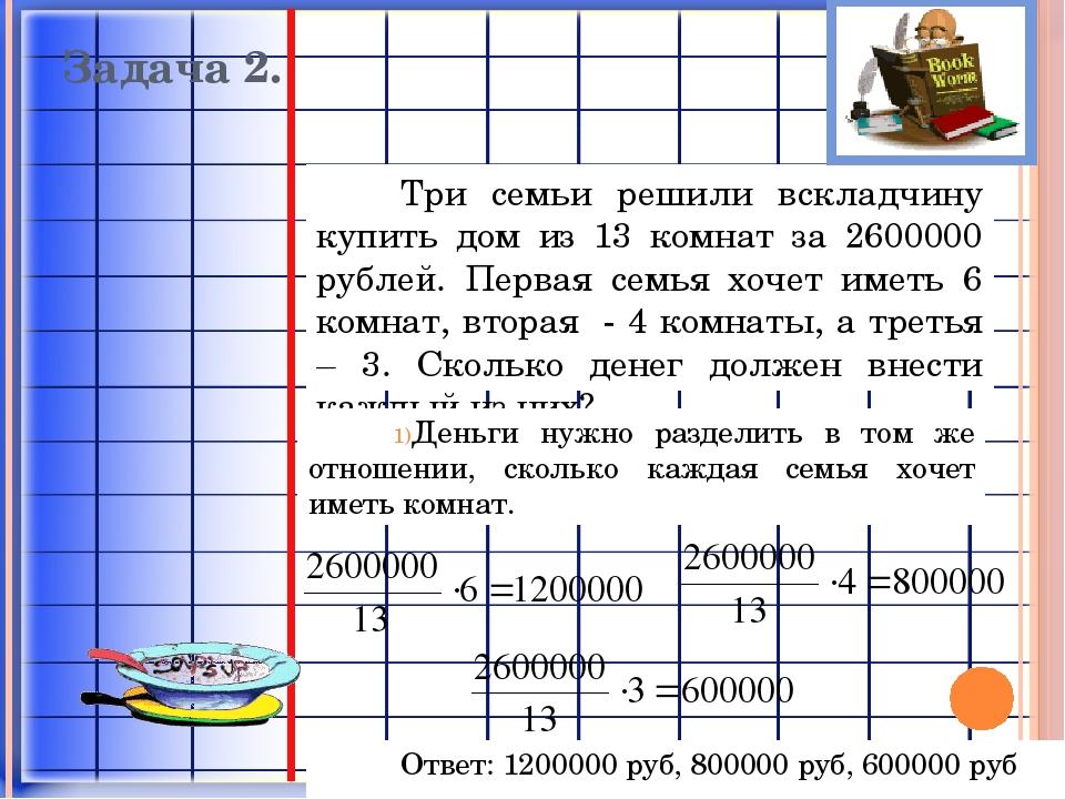 Задача 2. Три семьи решили вскладчину купить дом из 13 комнат за 2600000 рубл...