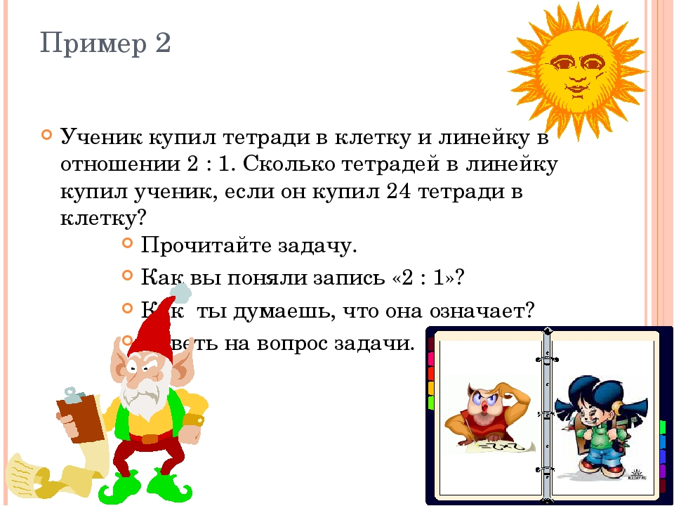 Пример 2 Ученик купил тетради в клетку и линейку в отношении 2 : 1. Сколько т...