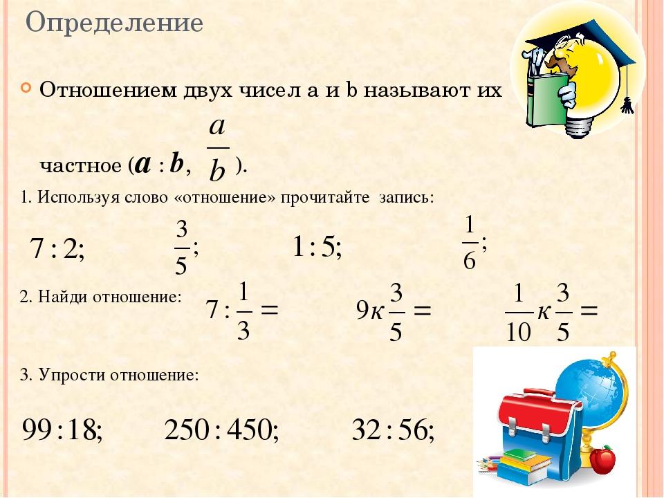 Определение Отношением двух чисел a и b называют их частное (a : b, ). 1. Исп...