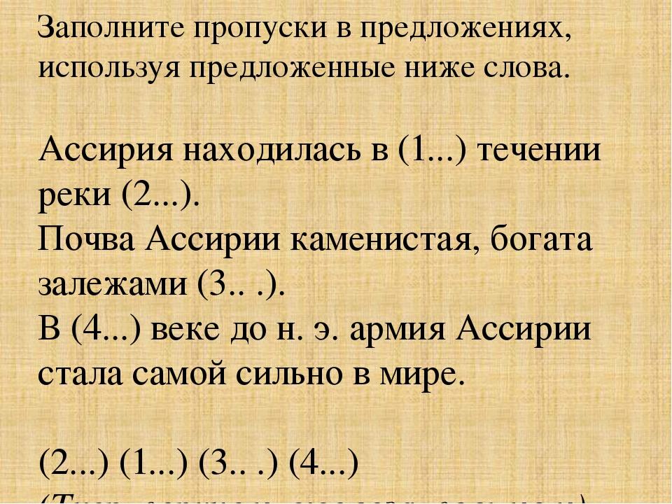 Ассирия находилась в (1...) течении реки (2...). Почва Ассирии каменистая, б...
